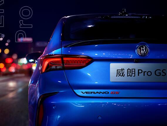 【威佳别克・新车上市】全新别克威朗Pro携手威朗Pro GS将于4月18日全球首发